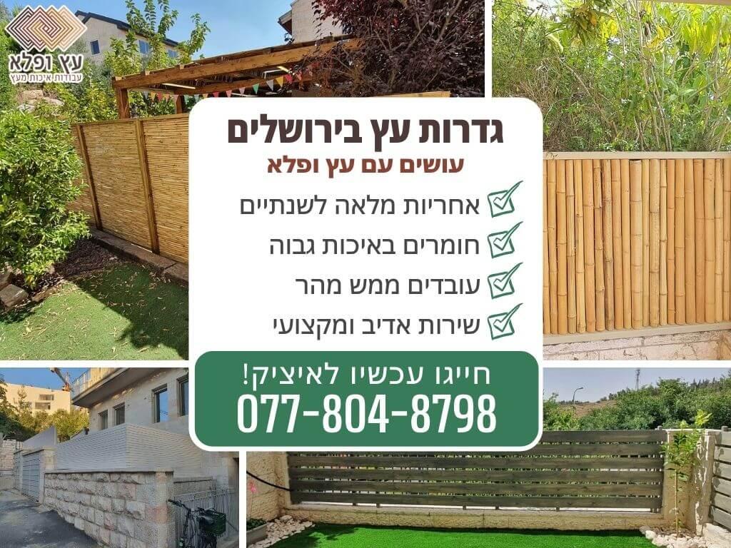 גדרות עץ בירושלים
