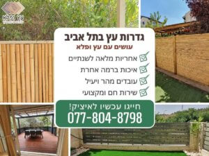 גדרות עץ בתל אביב