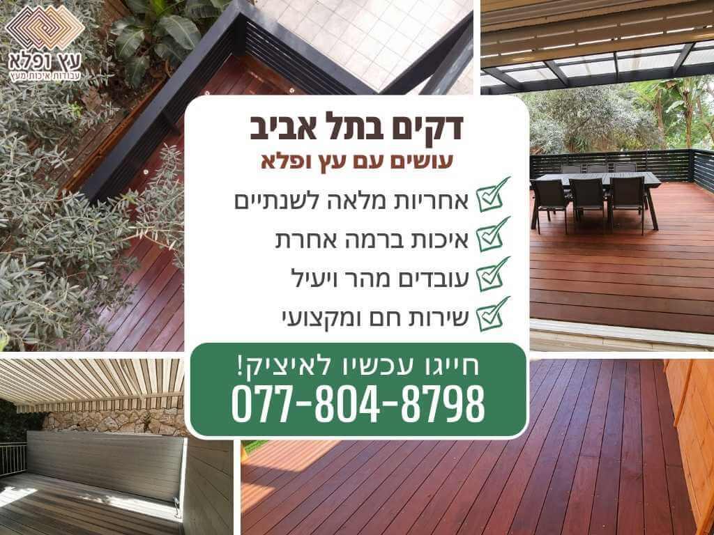 דקים בתל אביב